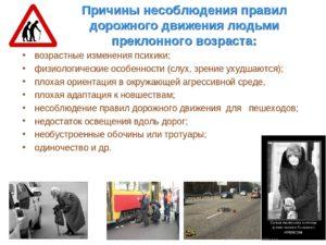 Соблюдение дорожно транспортной дисциплины в овд. Предупреждение и профилактика нарушений правил дорожного движения