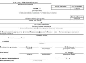 Изменение учетных данных работника. Оформляем кадровые документы при изменении личных данных работника