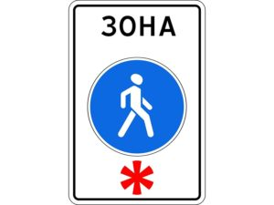 Знак пешеходная зона что означает. Определение по пдд дорожного знака пешеходная зона