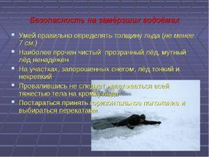 Какие существуют меры безопасного поведения. Какие существуют меры безопасности поведения человека на замерзших водоемах? При наличии запаха газа категорически запрещается