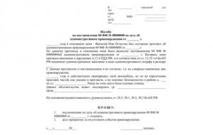 Протокол отмены постановления административной комиссии администрации. Обжалование постановления административной комиссии управы района сокольники