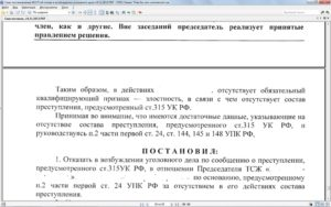 Состав преступления ст.315 ук рф.