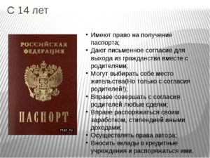 Поздравить внука с получением паспорта. Поздравления в прозе с получением паспорта