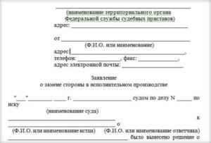 О процессуальном правопреемстве по исполнительному листу. Заявление о процессуальном правопреемстве