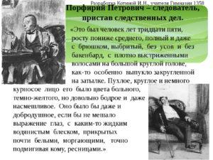Характеристика порфирия петровича таблица. Порфирий Петрович (Преступление и наказание)