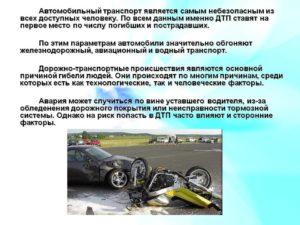 Профилактика аварий на автомобильном транспорте, главные причины аварий на дорогах.