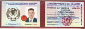 Минимальный возраст для должности судьи районного суда. Общественный антикоррупционный комитет