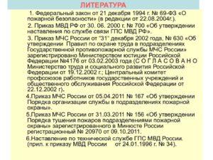 Приказ 700 наставление по службе связи мчс. Скачать наставление по службе связи государственной противопожарной службы мвд россии