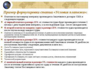 Виды платежей по договору. условия оплаты услуг по настоящему договору