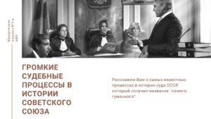Необычные судебные процессы. Самые громкие судебные процессы в Российской истории