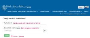 За сколько дней оформляется виза в грецию. Сколько делается виза в Грецию и как отследить готовность? Приглашение от юридического лица из Греции
