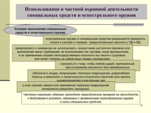 Правила применения спецсредств частными охранниками. Применение спецсредств и огнестрельного оружия