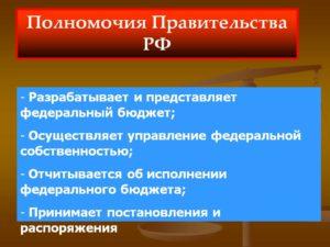 Правительство российской федерации разрабатывает федеральный бюджет. Полномочия и деятельность правительства российской федерации