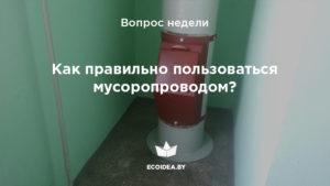 Закрыть мусоропровод в доме. Мусоропровод в многоквартирном доме: закон, правила пользования, можно ли закрыть