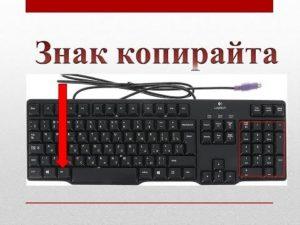 Как поставить значок цитаты (копирайта). Где спрятался знак копирайта на клавиатуре? Авторское право знак на клавиатуре