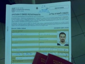 Визы в израиль. Заполнение анкеты для консульской проверки