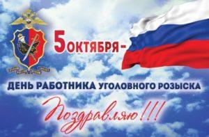 День работника уголовного розыска в году. День образования службы уголовного розыска россии