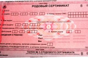 Родовой сертификат можно ли выбирать роддом. Можно ли самой выбрать роддом