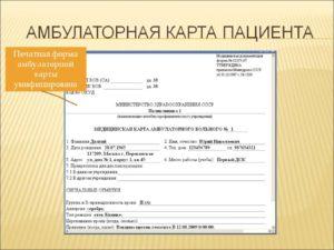 Основные требования к оформлению медицинской карты амбулаторного больного. Заполнение титульного листа