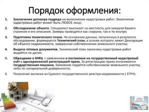 Заполненный договор подряда на выполнение кадастровых работ. Договор подряда на выполнение кадастровых работ в отношении земельного участка