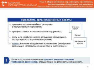 Производственная инструкция для персонала обслуживающего сосуды работающие. Персонал, обслуживающий сосуды, работающие под давлением, иот