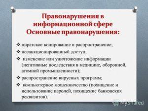 7 какие есть наказания за информационные правонарушения. Виды правонарушений в информационной среде