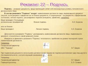 Расшифровка подписи в документах. Правила оформления подписи в документах