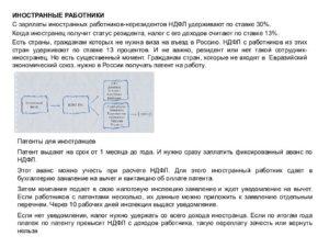 Как вернуть ндфл по патенту иностранцу. Основания для зачета