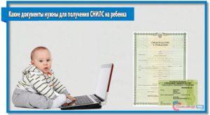 Какие документы нужны для оформления пенсионного свидетельства. Какие документы нужны для получения снилс взрослому или ребенку