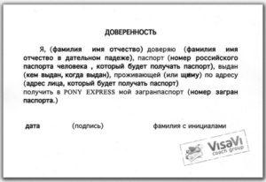 Доверенность на получение бухгалтерских документов образец. Доверенность в свободной форме