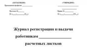 Журнал выдачи расчетных листков. Образец журнала регистрации выдачи расчетных листков