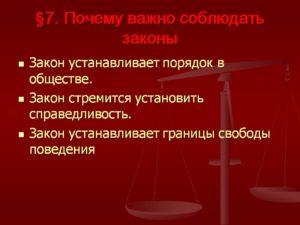 Что устанавливает закон в обществе. Почему важно соблюдать законы любого государства? Закон устанавливает порядок в обществе