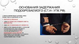 Основания задержания подозреваемого по ст 91 упк. Теория всего