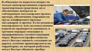 Правила пользования такси и обязанности таксиста. Должностные обязанности водителя