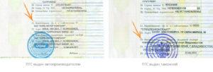 Где написано кем выдан птс. Как узнать дату выдачи птс по серии и номеру птс