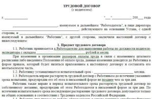 Договор гпх с водителем образец. Какие гражданско правовые договора с водителем автобуса