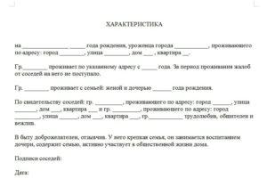 Характеристика от жены образец написания в суд. Бытовая характеристика с места жительства (пример)