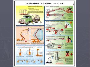 Типовая инструкция машиниста автовышки и автогидроподъемника. Должностная инструкция машиниста автовышки