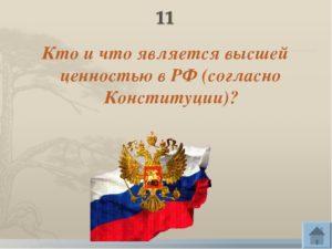 Высшей ценностью государства в российской федерации является. Высшей ценностью согласно конституции рф является