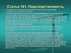 Подследственность ст 285 ук рф. Подследственность ск россии