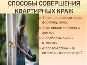 Расследование краж. Как раскрыть кражу, особенности расследования квартирных краж
