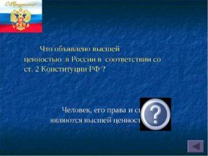 Являются высшей ценностью а. Кто или что является высшей ценностью в РФ