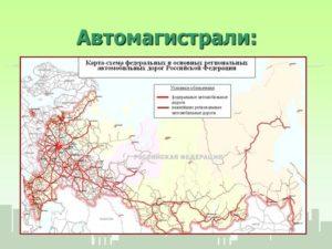 Трассы федерального значения на карте. Категории дорог