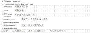 Заполнение формы 12003 при присоединении. Форма Р12003: образец заполнения