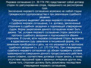 Стороны вправе заключить мировое соглашение гпк. Мировое соглашение, ГПК РФ: значение и особенности