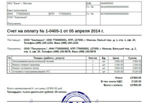 Переделанный счет на оплату. Как правильно отразить НДС