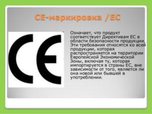 Что означает знак ce на товаре. Маркировка се