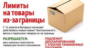 Ввоз товаров в беларусь из польши. Новые таможенные правила ввоза товаров в беларусь