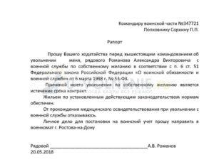 Порядок увольнение военнослужащего по нук. Увольнение по нук Военная служба уволенных по нук