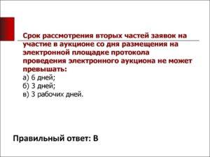 Рассмотрение 2 части заявок 44 фз. Срок рассмотрения вторых частей заявок на участие в электронном аукционе